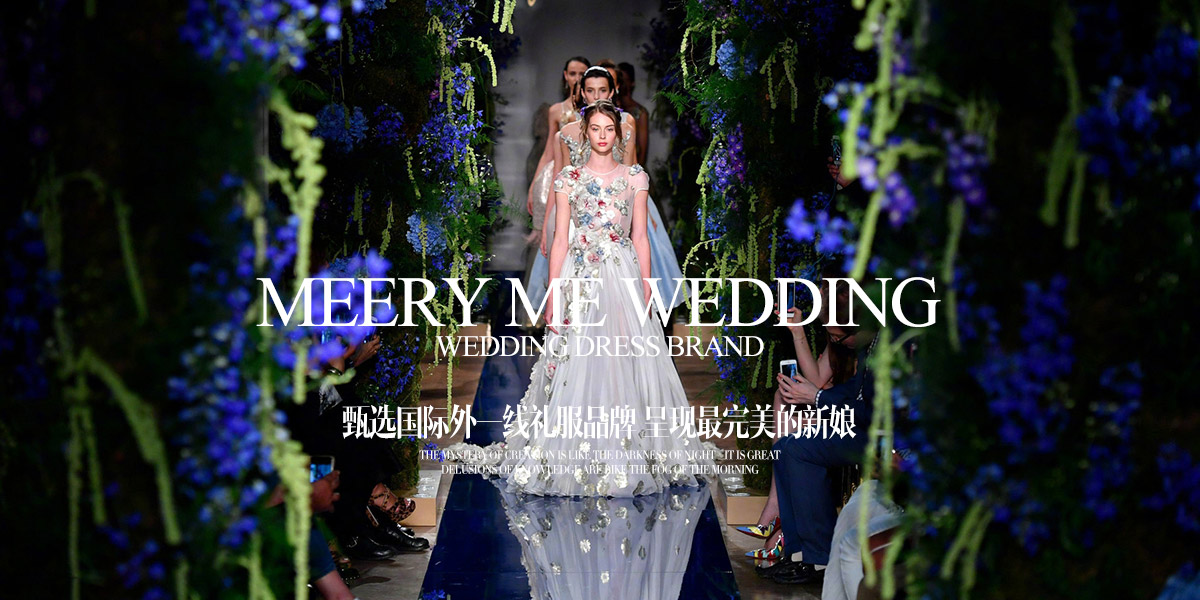 Marry Me 婚纱礼服馆